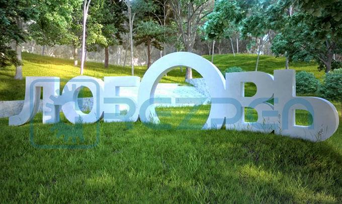 Буквы на свадьбу любовь